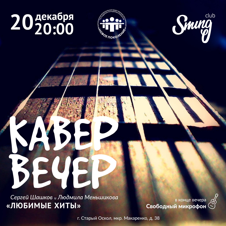 kaver_vecher